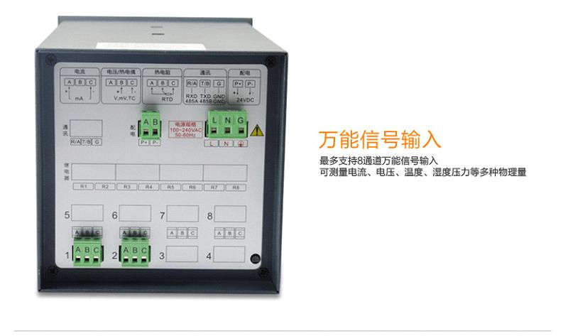 mik-r1200有纸记录仪万能信号输入