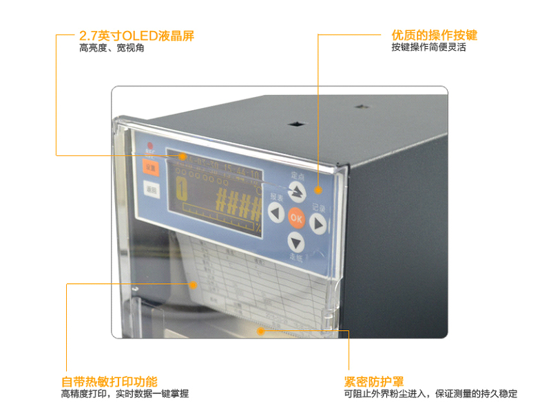 MIK-R1200有纸记录仪产品细节