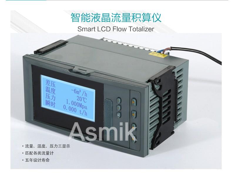 MIK-7600系列液晶流量积算控制仪