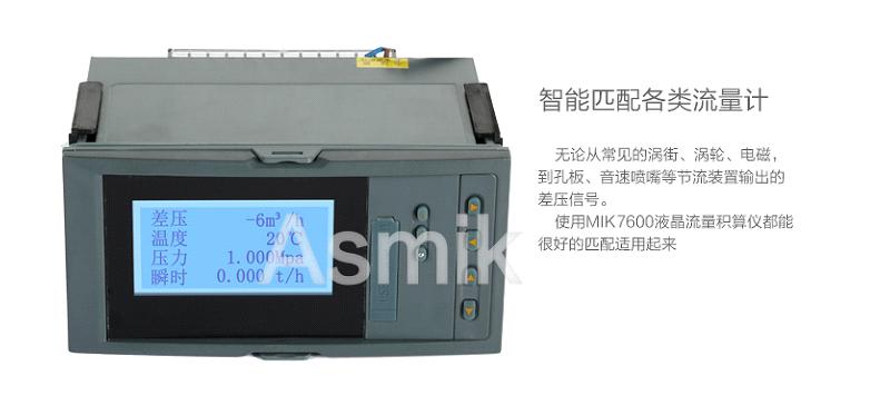 MIK-7600系列液晶流量积算控制仪配备