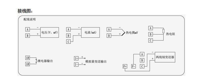 米科MIK-R6000C接线图