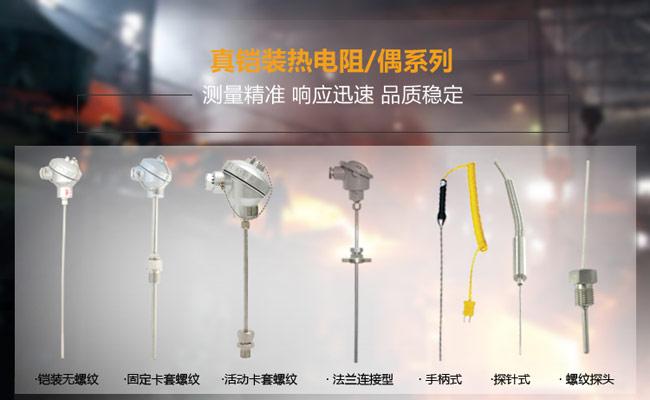 铠装温度传感器相关产品