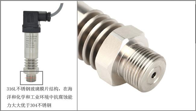 MIK-P300G不锈钢膜片
