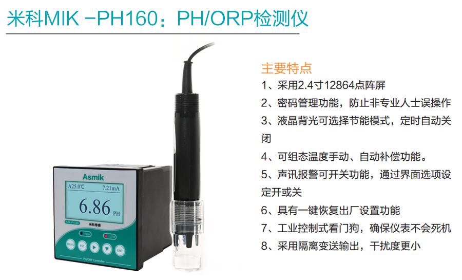 米科在线PH/ORP检测仪产品特点1