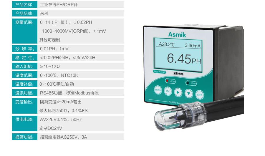 米科在线PH/ORP检测仪产品参数2