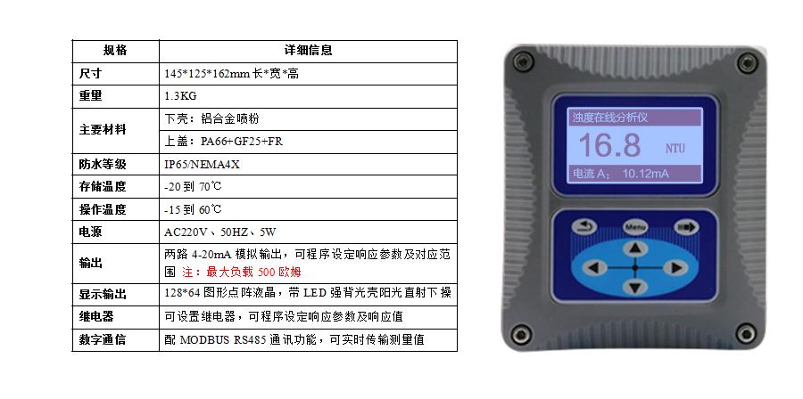 米科在线浊度检测仪产品参数3