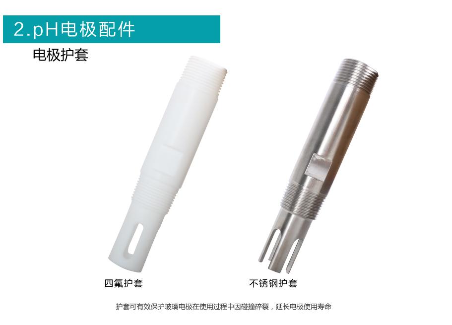 米科PH5013聚四氟乙烯防腐电极护套