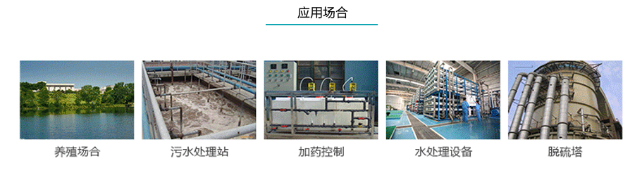 米科高温玻璃电极产品应用