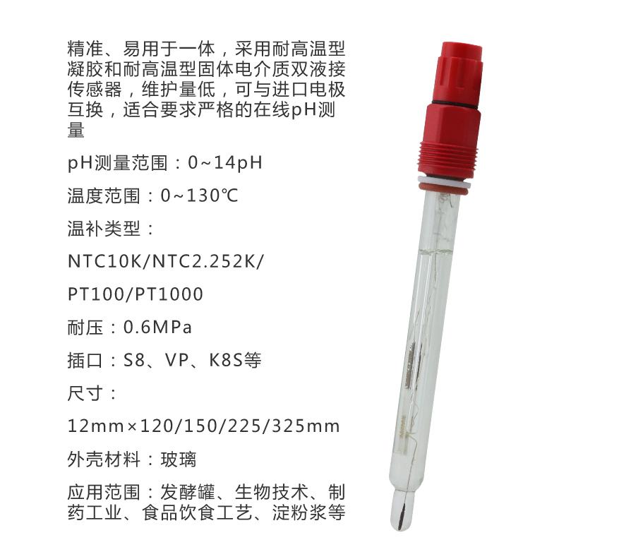 米科高温灭菌电极产品参数