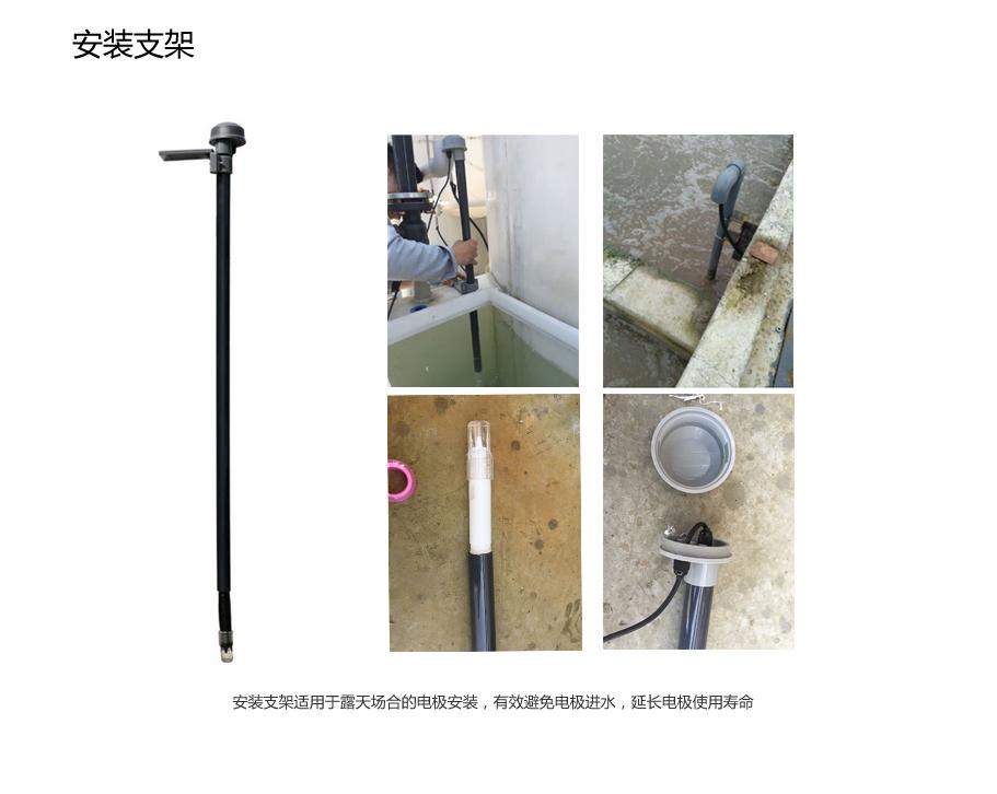 米科高温灭菌电极安装支架