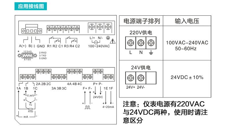 MIK-9600记录仪接线图