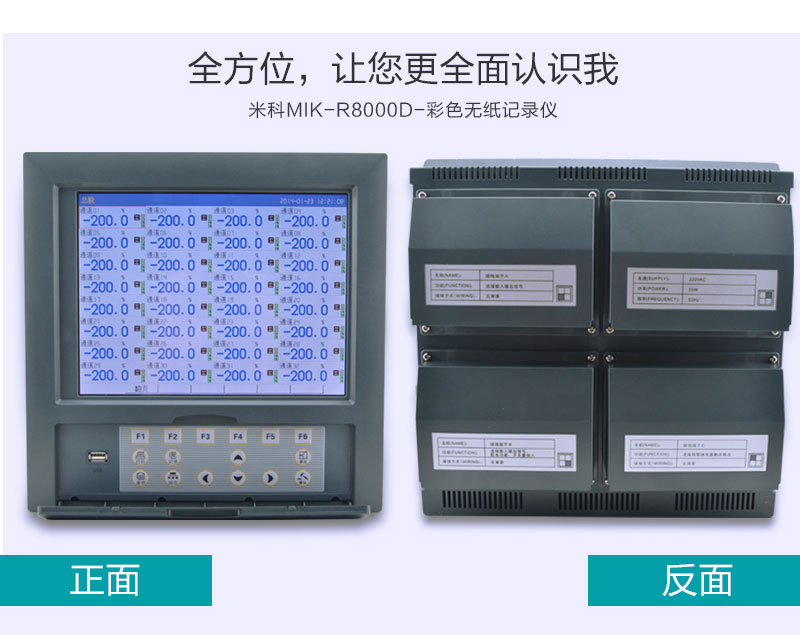 MIK-R8000D 正反面