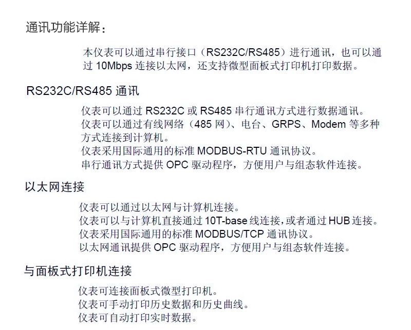 MIK-R8000D通讯功能