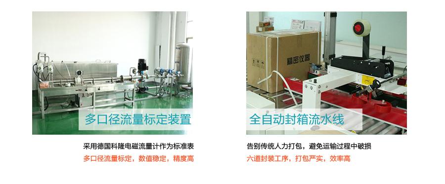 米科流量标定装置和自动流水线
