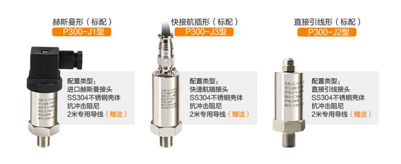 mik-p300扩散硅压力传感器液压,水压,油压,气压,负压