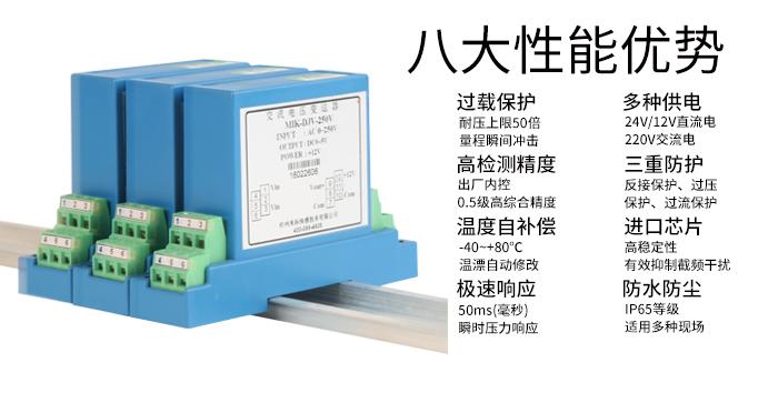 米科MIK-DJU交流电压变送器产品特点