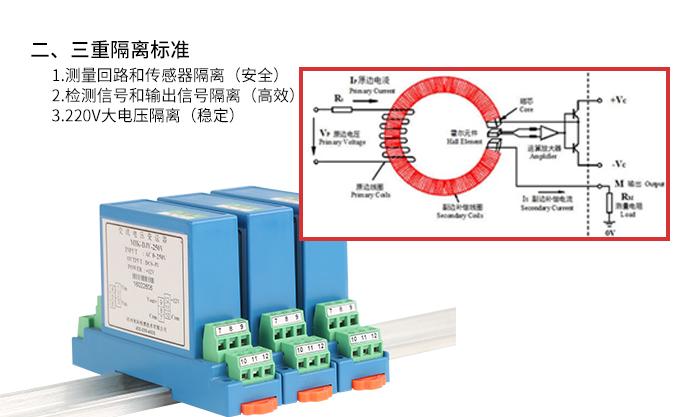米科MIK-DJI-C 0~400A 穿孔式交流电流变送器产品特点2