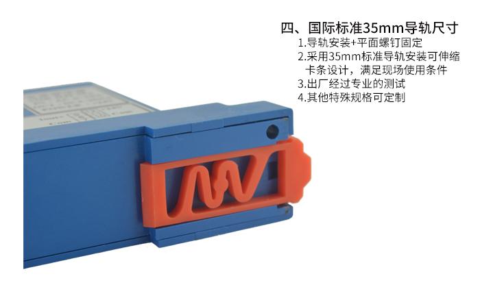 米科MIK-DJI-C 0~400A 穿孔式交流电流变送器产品特点4