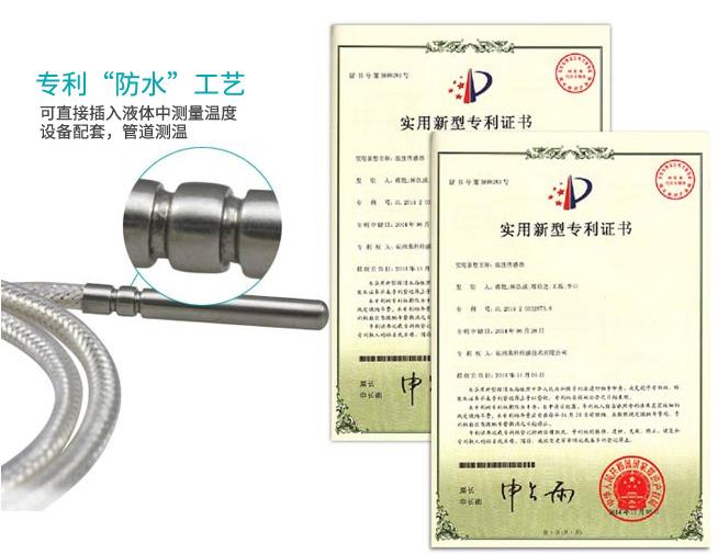 米科引线式温度传感器PT100产品资质