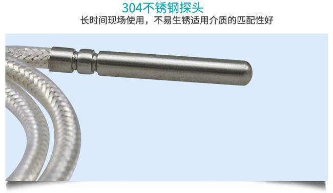 米科温度传感器PT100不锈钢探头