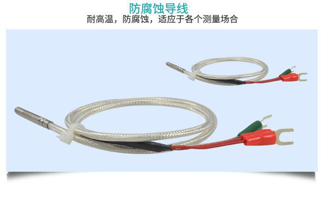 米科温度传感器PT100防腐蚀导线