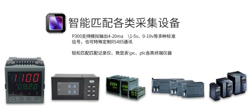 压力变送器匹配各类采集设备