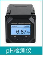 PH检测仪