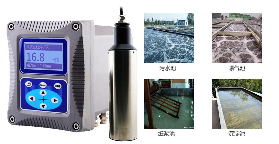 米科在线浊度检测仪产品介绍