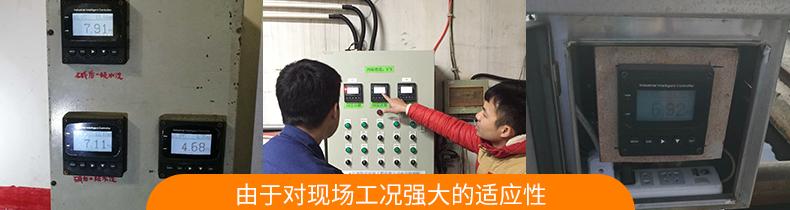 工业在线PH检测仪现场实际应用2