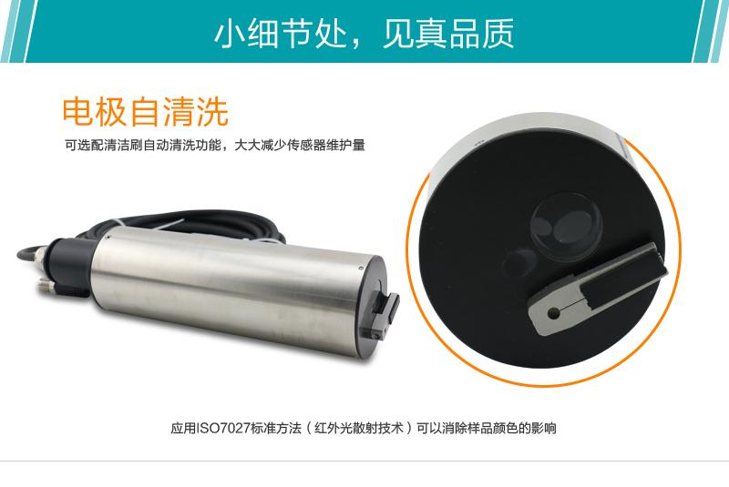 米科在线浊度检测仪产品细节1