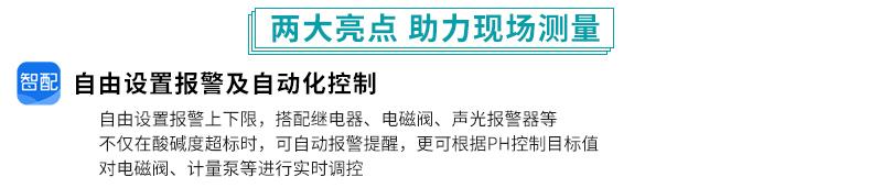工业在线PH检测仪现场产品特点2