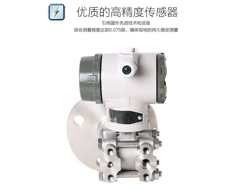 MIK-3351LT型单法兰式压力变送器优质高精度