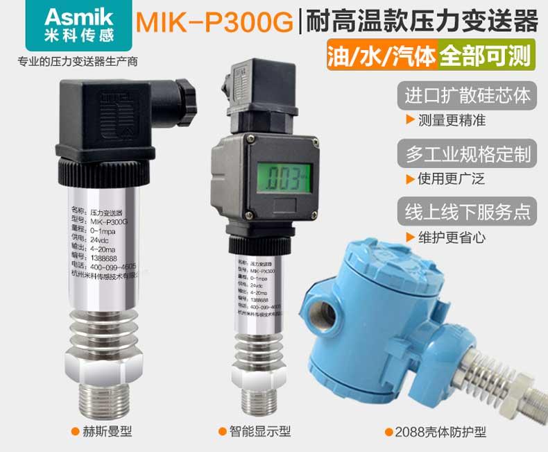 米科MIK-P300G高温压力变送器种类