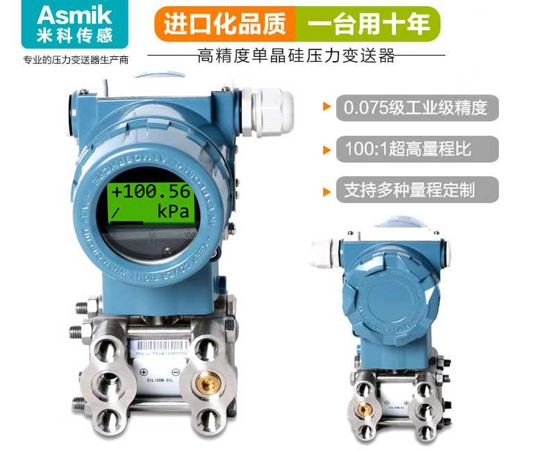 MIK-P2051差压变送器产品简介