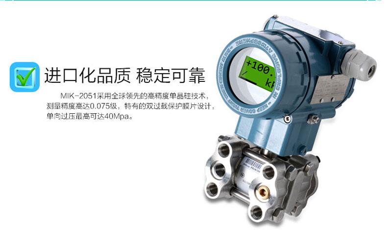 MIK-P2051差压变送器稳定可靠