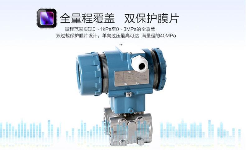 MIK-P2051差压变送器双保护膜片