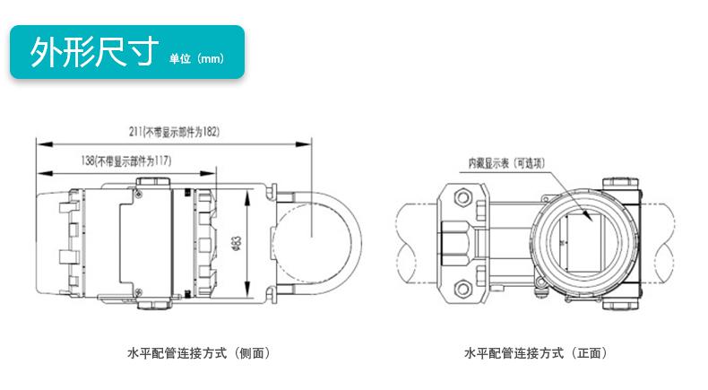 MIK-P3000表压/绝压变送器外形尺寸