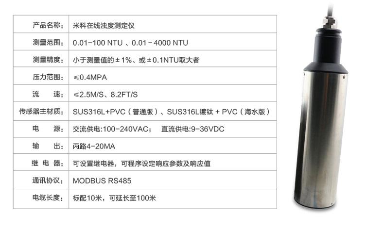 米科MIK-PTU200在线浊度检测仪 电极参数