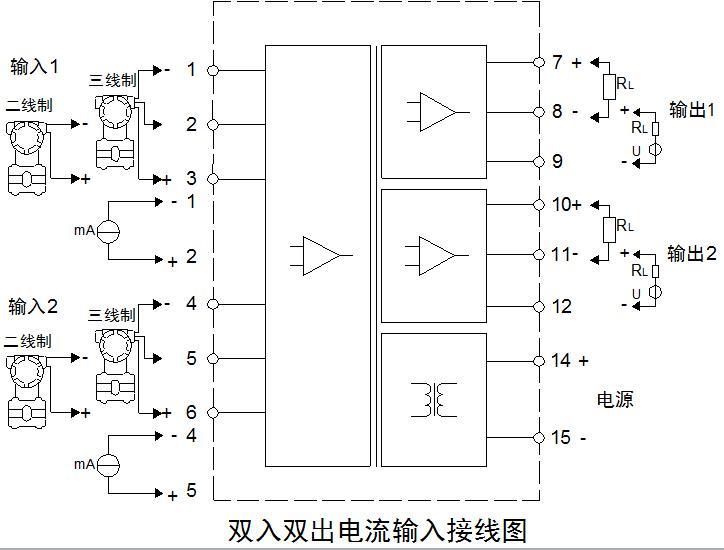 双入双出电流隔离器接线图
