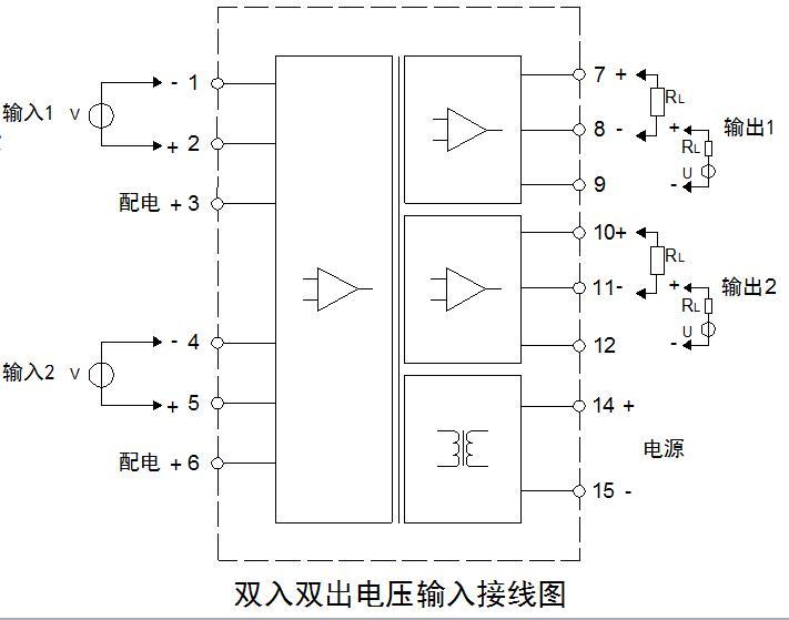 双入双出电压隔离器接线图
