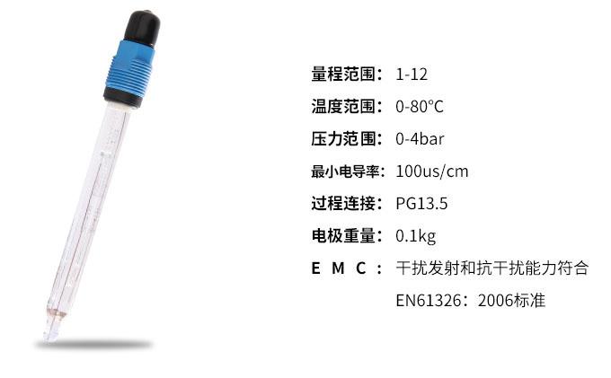 E+H进口高精度电极参数