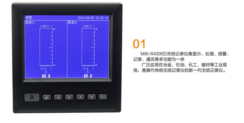 MIK-R4000D记录仪多功能为一体