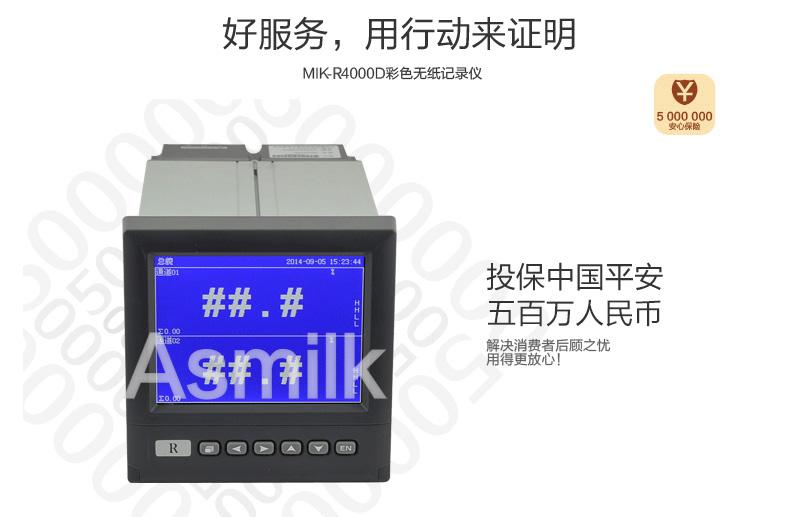 MIK-R4000D记录仪投保