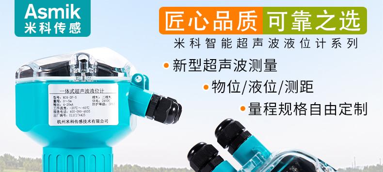 MIK-DP超声波液位计产品简介