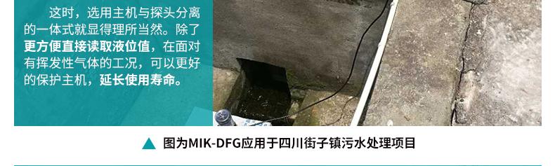 MIK-DFG超声波德赢vwin体育平台现场案例2