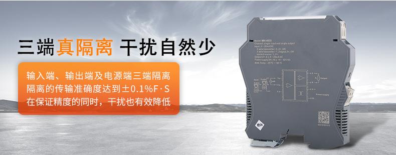MIK-603S信号隔离器特点