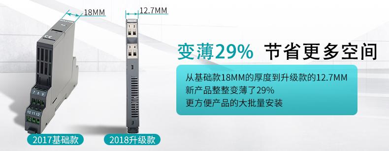 MIK-603S信号隔离器尺寸对比