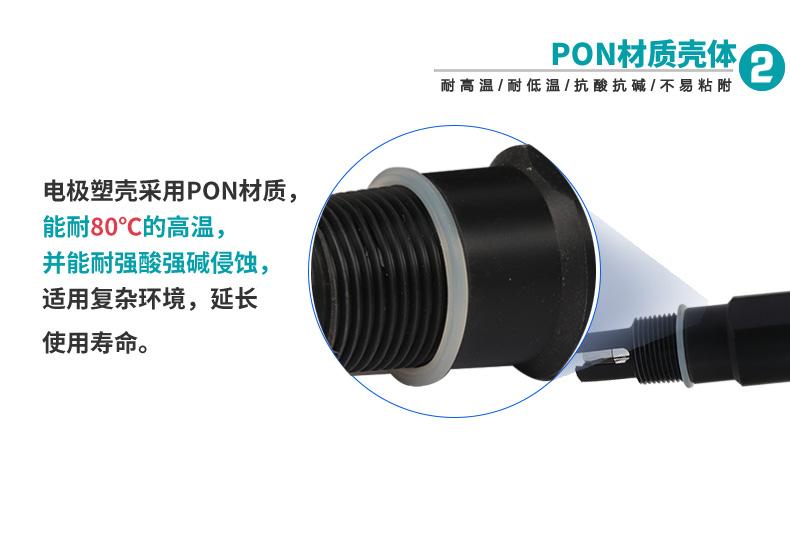 PON材质壳体