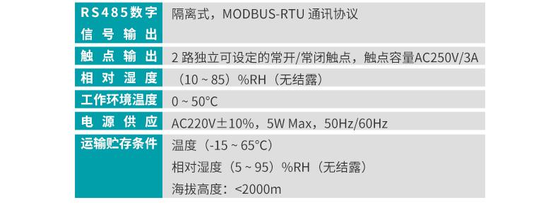 米科MIK-PTU100在线浊度检测仪控制器参数2