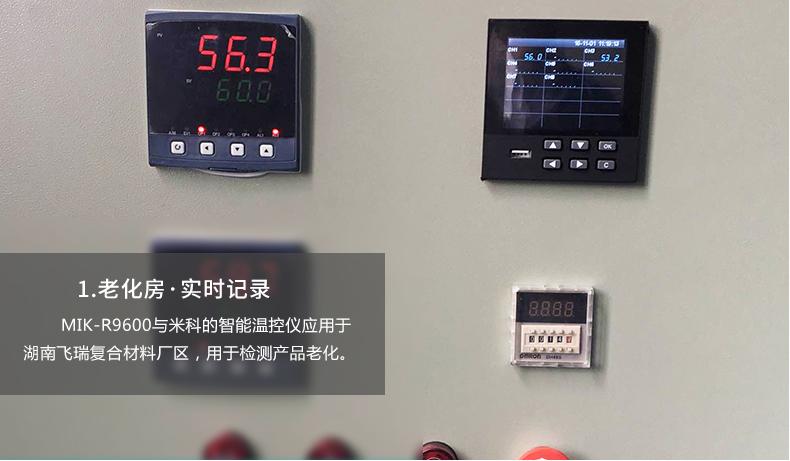 MIK-R9600无纸记录仪应用于老化房